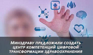 Минздраву предложили создать центр компетенций цифровой трансформации здравоохранения