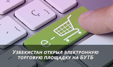 Узбекистан открыл электронную торговую площадку на БУТБ