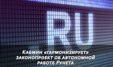 Кабмин «гармонизирует» законопроект об автономной работе Рунета со своими предложениями