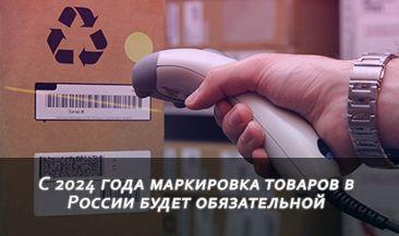 С 2024 года маркировка товаров в России будет обязательной