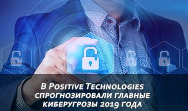 В Positive Technologies спрогнозировали главные киберугрозы 2019 года