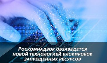 Роскомнадзор обзаведется новой технологией блокировок запрещенных ресурсов
