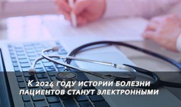 К 2024 году истории болезни пациентов станут электронными