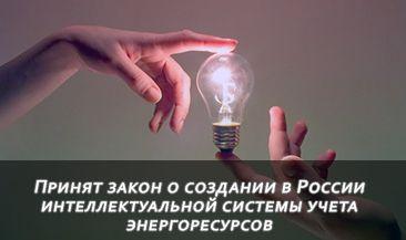 Принят закон о создании в России интеллектуальной системы учета энергоресурсов