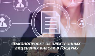 Законопроект об электронных лицензиях внесли в Госдуму