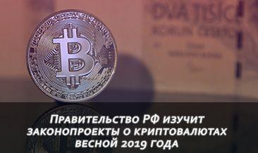 Правительство РФ изучит законопроекты о криптовалютах весной 2019 года