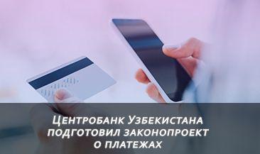 Центробанк Узбекистана подготовил законопроект о платежах