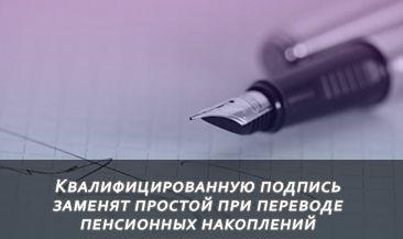 Квалифицированную подпись заменят простой при переводе пенсионных накоплений