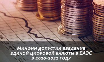 Минфин допустил введение единой цифровой валюты в ЕАЭС в 2020-2021 году
