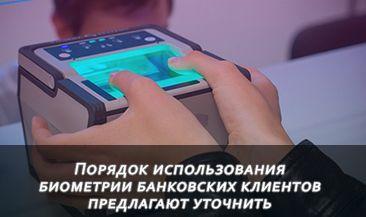 Порядок использования биометрии банковских клиентов предлагают уточнить