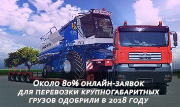 Около 80% онлайн-заявок для перевозки крупногабаритных грузов одобрили в 2018 году