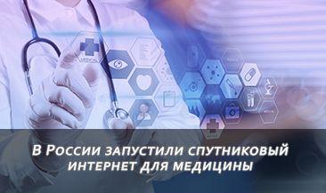 В России запустили спутниковый интернет для медицины