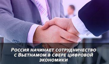 Россия начинает сотрудничество с Вьетнамом в сфере цифровой экономики