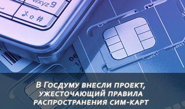 В Госдуму внесли проект, ужесточающий правила распространения сим-карт