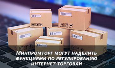 Минпромторг могут наделить функциями по регулированию интернет-торговли