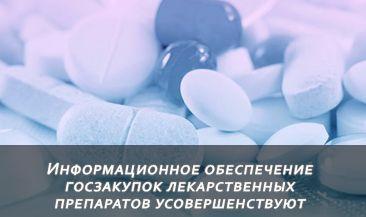 Информационное обеспечение госзакупок лекарственных препаратов усовершенствуют