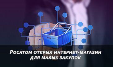Росатом открыл интернет-магазин для малых закупок