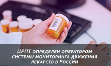 ЦРПТ определен оператором системы мониторинга движения лекарств в России