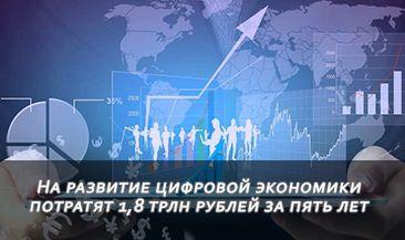 На развитие цифровой экономики потратят 1,8 трлн рублей за пять лет