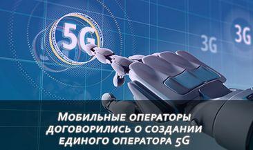 Мобильные операторы договорились о создании единого оператора 5G