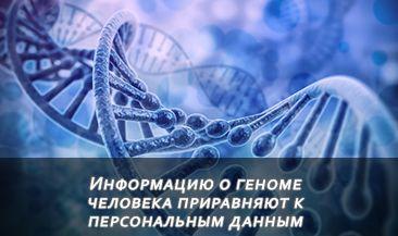Информацию о геноме человека приравняют к персональным данным