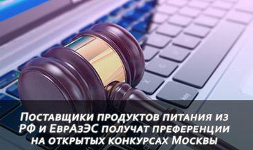 Поставщики продуктов питания из РФ и стран ЕврАзЭС получат преференции на открытых конкурсах Москвы