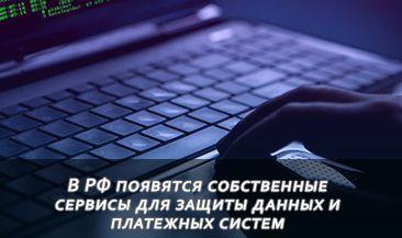 В РФ появятся собственные сервисы для защиты данных и платежных систем