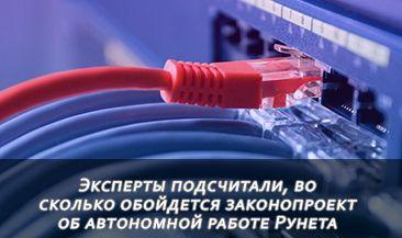Эксперты подсчитали, во сколько обойдется законопроект об автономной работе Рунета
