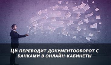 ЦБ переводит документооборот с банками в онлайн-кабинеты
