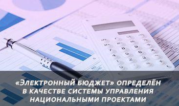 «Электронный бюджет» определён в качестве системы управления национальными проектами