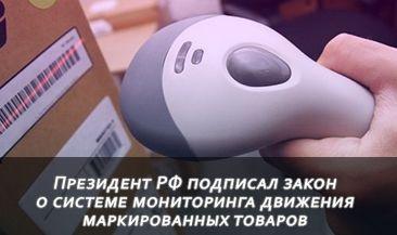 Президент РФ подписал закон о системе мониторинга движения маркированных товаров