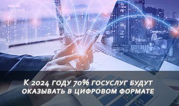 К 2024 году 70% госуслуг будут оказывать в цифровом формате