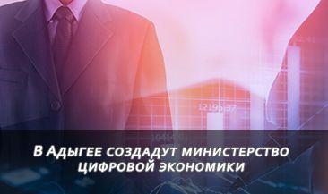 В Адыгее создадут министерство цифровой экономики