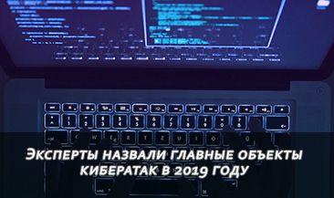 Эксперты назвали главные объекты кибератак в 2019 году