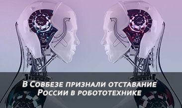 В Совбезе признали отставание России в робототехнике