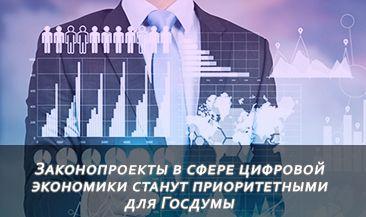 Законопроекты в сфере цифровой экономики станут приоритетными для Госдумы