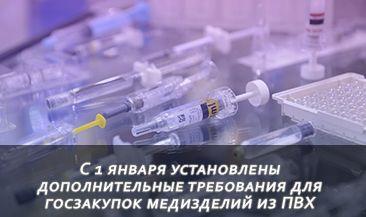 С 1 января установлены дополнительные требования для госзакупок медизделий из ПВХ