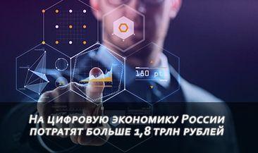 На цифровую экономику России потратят больше 1,8 трлн рублей