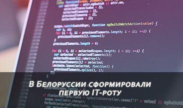 В Белоруссии сформировали первую IT-роту