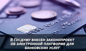В Госдуму внесен законопроект об электронной платформе для банковских услуг