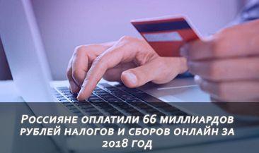 Россияне оплатили 66 миллиардов рублей налогов и сборов онлайн за 2018 год