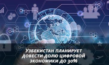Узбекистан планирует довести долю цифровой экономики до 30%