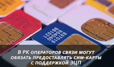 В РК операторов связи могут обязать предоставлять сим-карты с поддержкой ЭЦП