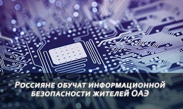 Россияне обучат информационной безопасности жителей ОАЭ