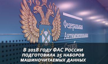 В 2018 году ФАС России подготовила 25 наборов машиночитаемых данных