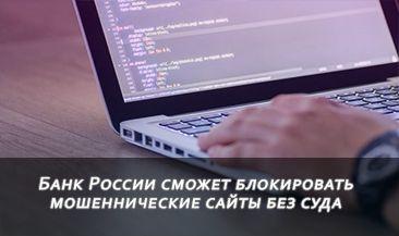 Банк России сможет блокировать мошеннические сайты без суда