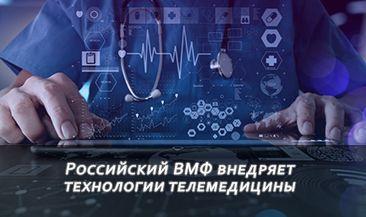 Российский ВМФ внедряет технологии телемедицины