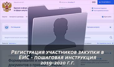 Регистрация участников закупки в ЕИС - пошаговая инструкция 2019-2020 г.г.