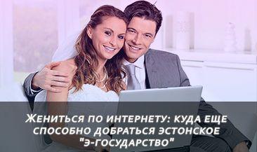 """Жениться по интернету: куда еще способно добраться эстонское """"э-государство"""""""