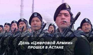 День «Цифровой Армии» прошел в Астане